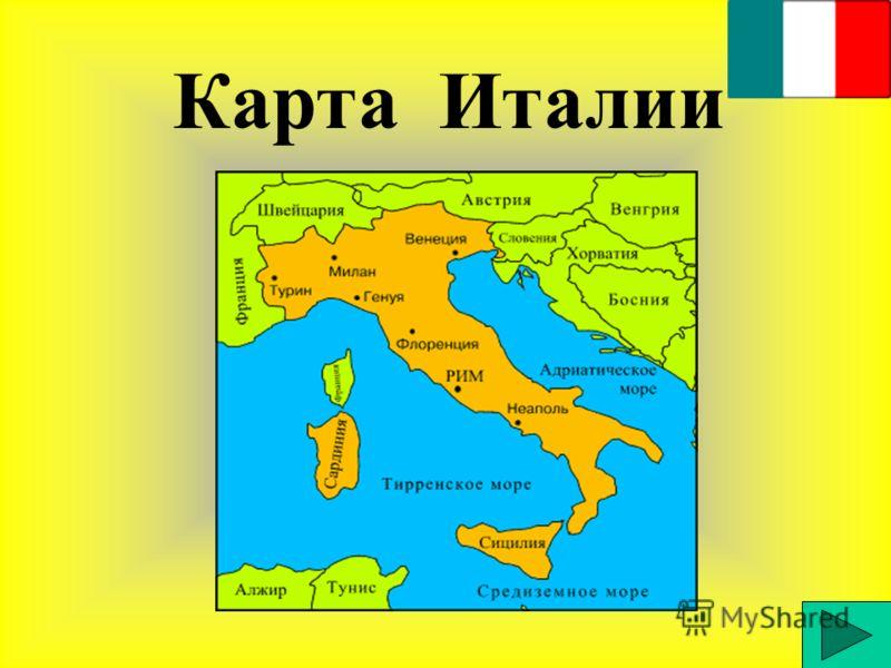Герб Италии.