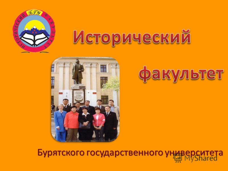 Бурятского государственного университета