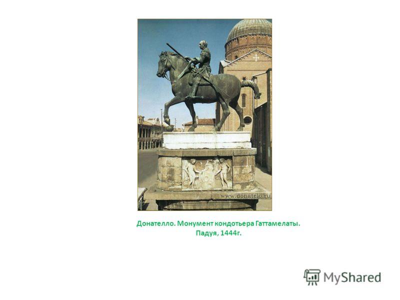 Донателло. Монумент кондотьера Гаттамелаты. Падуя, 1444г.