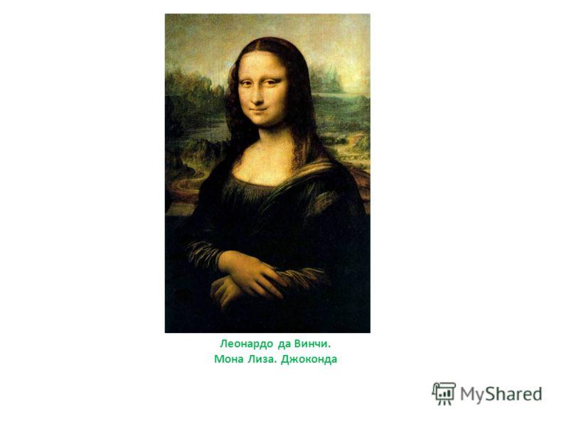 Леонардо да Винчи. Мона Лиза. Джоконда