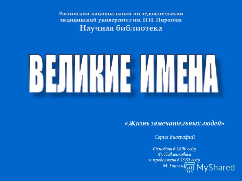 знакомство с российской национальной библиотекой
