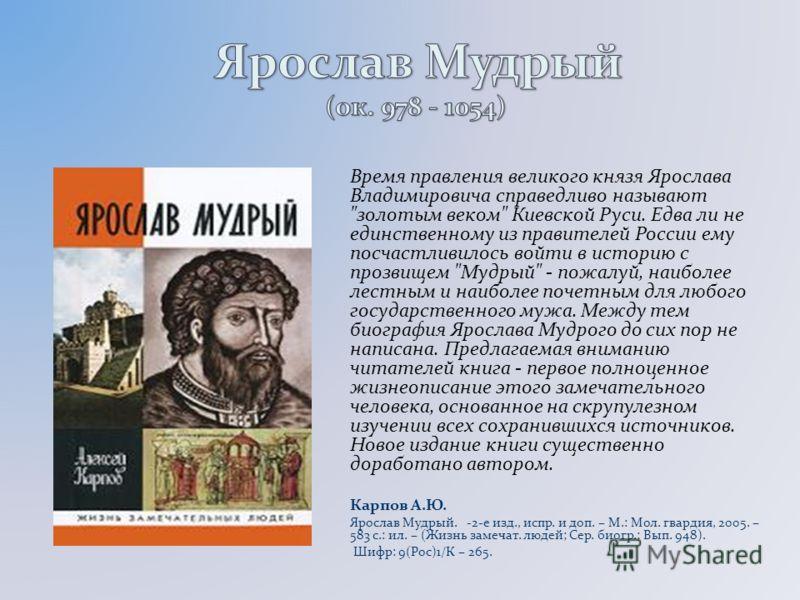 Время правления великого князя Ярослава Владимировича справедливо называют