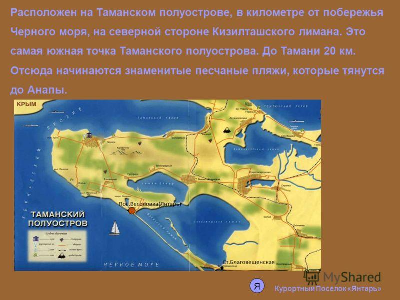 Расположен на Таманском полуострове, в километре от побережья Черного моря, на северной стороне Кизилташского лимана. Это самая южная точка Таманского полуострова. До Тамани 20 км. Отсюда начинаются знаменитые песчаные пляжи, которые тянутся до Анапы