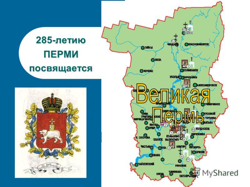 285-летиюПЕРМИпосвящается