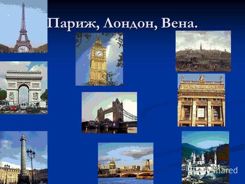 Париж, Лондон, Вена.