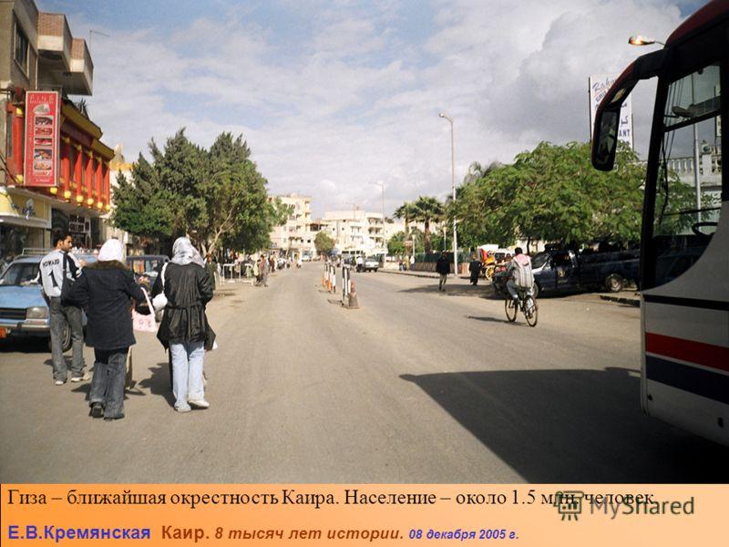Е.В.Кремянская Каир. 8 тысяч лет истории. 08 декабря 2005 г. Гиза – ближайшая окрестность Каира. Население – около 1.5 млн. человек.