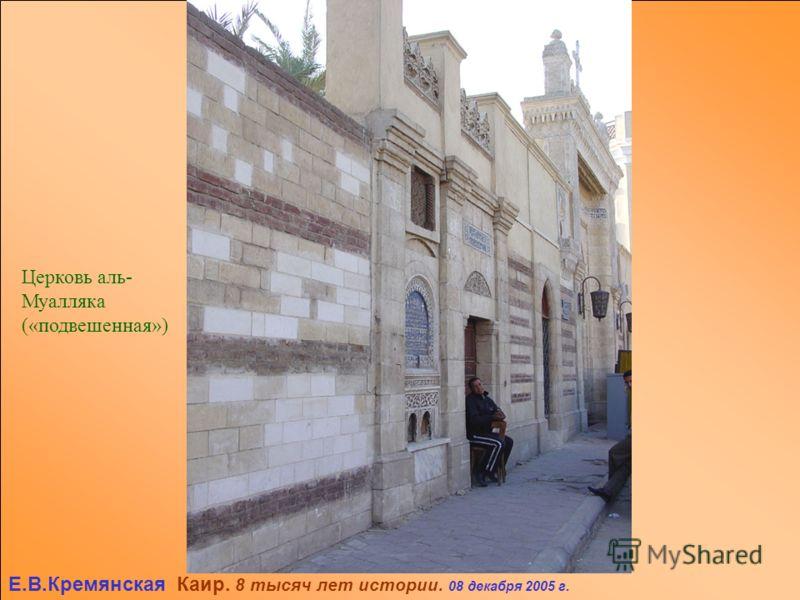 Е.В.Кремянская Каир. 8 тысяч лет истории. 08 декабря 2005 г. Церковь аль- Муалляка («подвешенная»)
