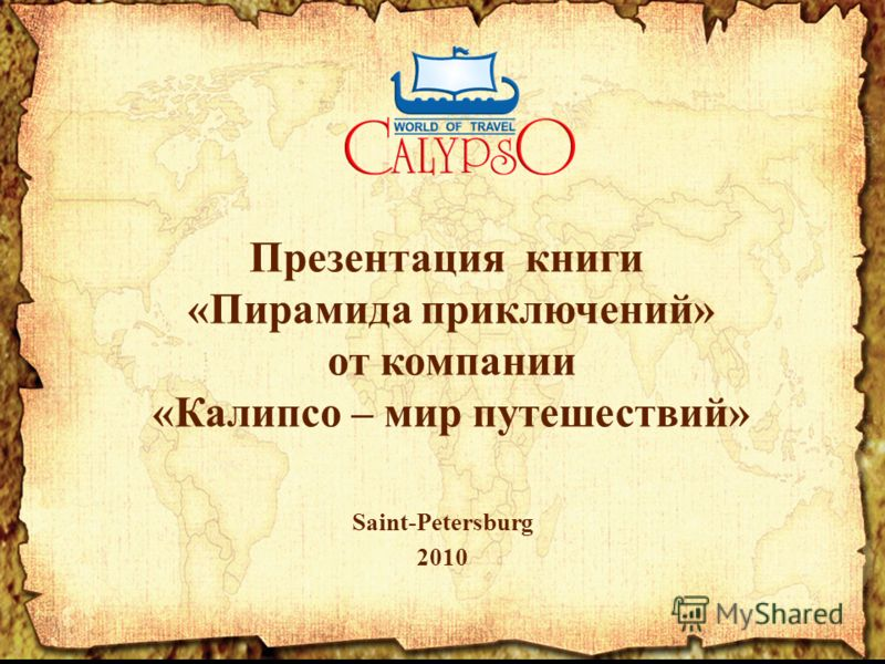Презентация книги «Пирамида приключений» от компании «Калипсо – мир путешествий» Saint-Petersburg 2010