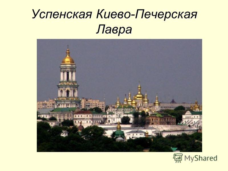 Успенская Киево-Печерская Лавра