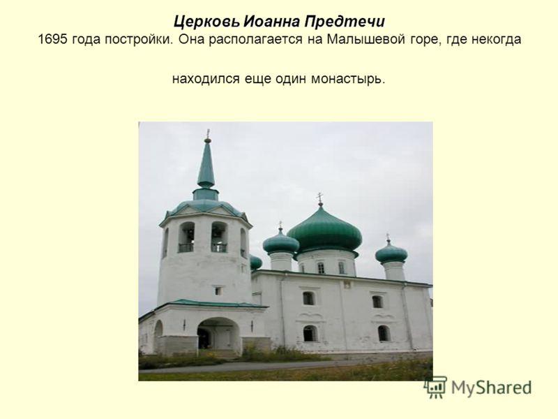 Церковь Иоанна Предтечи Церковь Иоанна Предтечи 1695 года постройки. Она располагается на Малышевой горе, где некогда находился еще один монастырь.
