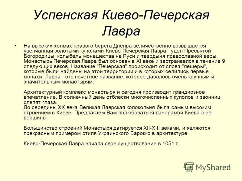 Успенская киево печерская лавра на