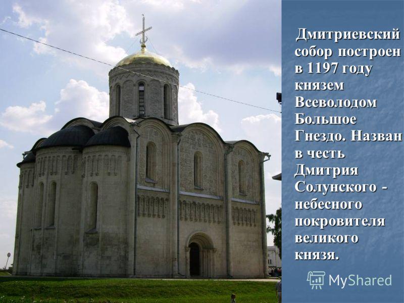 Дмитриевский собор построен в 1197 году князем Всеволодом Большое Гнездо. Назван в честь Дмитрия Солунского - небесного покровителя великого князя. Дмитриевский собор построен в 1197 году князем Всеволодом Большое Гнездо. Назван в честь Дмитрия Солун