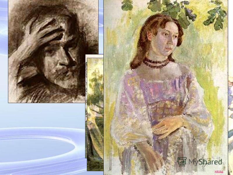 16 Русские художники- символисты: Виктор Борисов- Мусатов назад