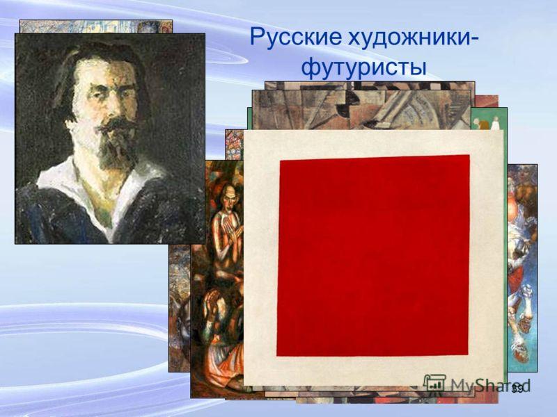 39 Русские художники- футуристы