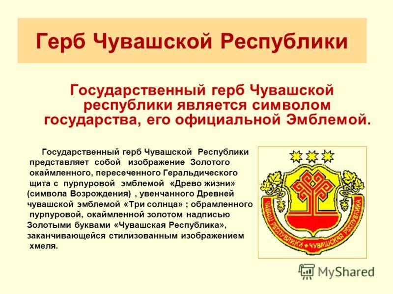 Герб Чувашской Республики Государственный герб Чувашской республики является символом государства, его официальной Эмблемой. Государственный герб Чувашской Республики представляет собой изображение Золотого окаймленного, пересеченного Геральдического