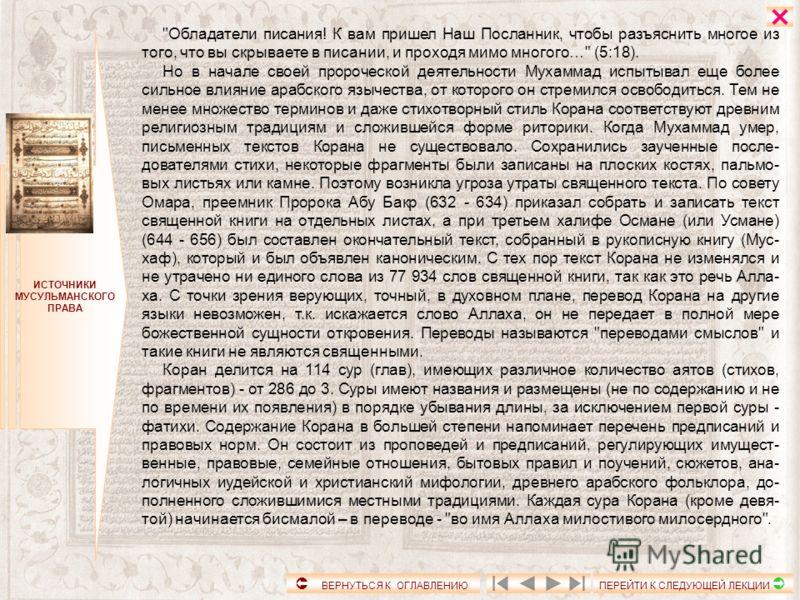 "Презентация на тему: ""ЛЕКЦИЯ 9"
