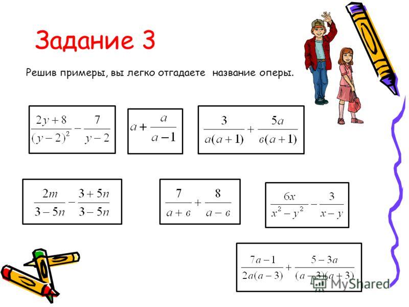 Задание 3 Решив примеры, вы легко отгадаете название оперы.