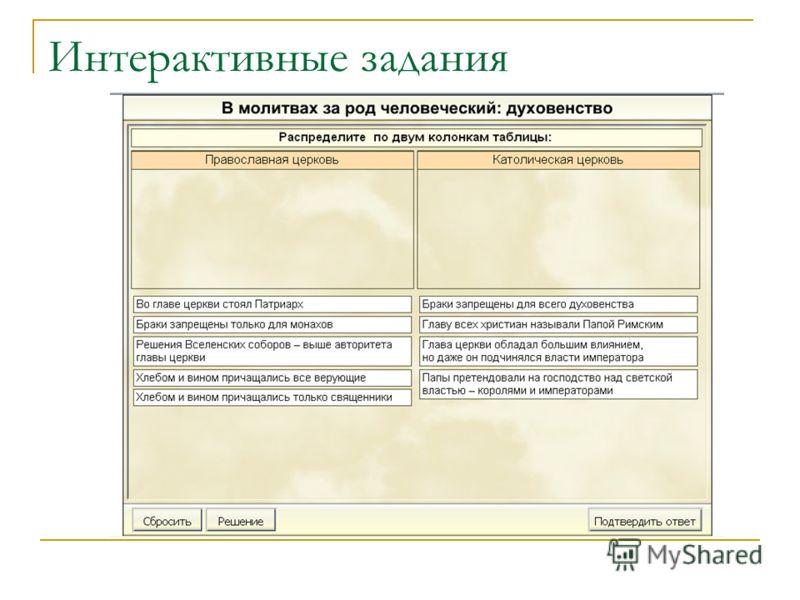 Задания на поиск ответа в тексте учебника Закрепление пройденного на уроке