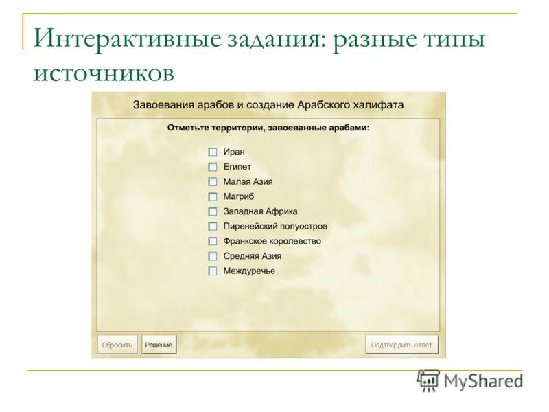 Работа с разными типами источников информации (решение теста по карте и т.п.)