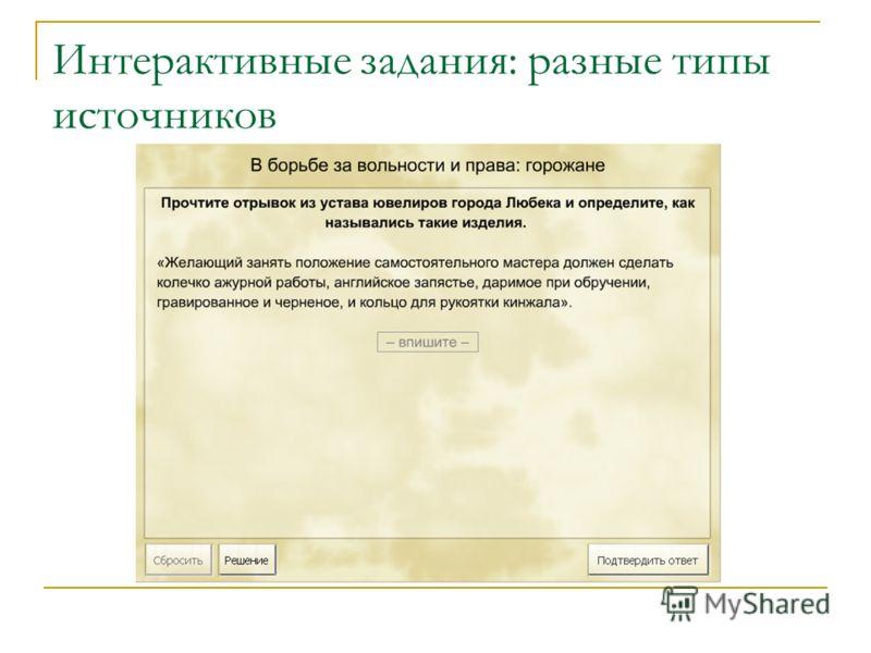 Интерактивные задания: разные типы источников