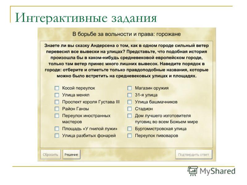 Интерактивные задания Работа с разными типами источников информации (решение теста по карте и т.п.) Обсуждение полученных ответов и доказательство предложенных вариантов решения