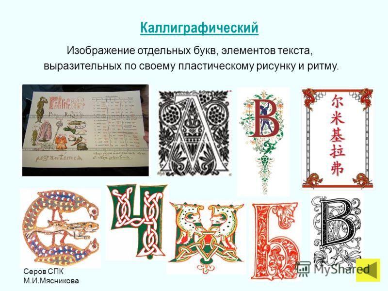 Серов СПК М.И.Мясникова Каллиграфический Изображение отдельных букв, элементов текста, выразительных по своему пластическому рисунку и ритму.