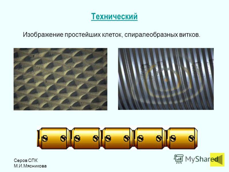 Серов СПК М.И.Мясникова Технический Изображение простейших клеток, спиралеобразных витков.