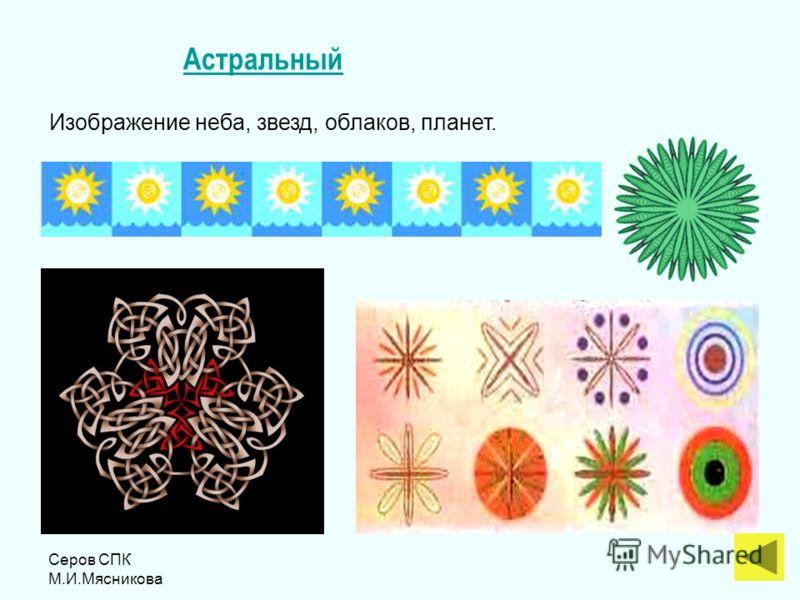 Серов СПК М.И.Мясникова Астральный Изображение неба, звезд, облаков, планет.