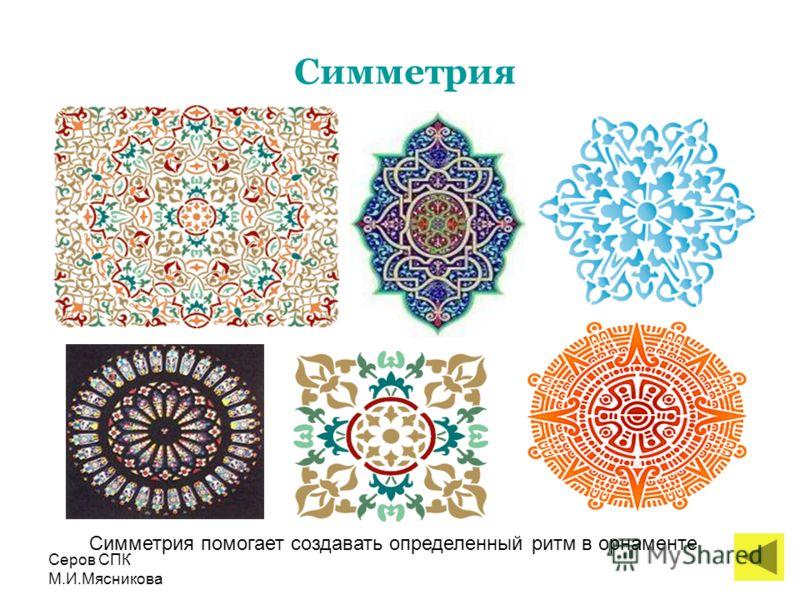 Серов СПК М.И.Мясникова Симметрия помогает создавать определенный ритм в орнаменте Симметрия