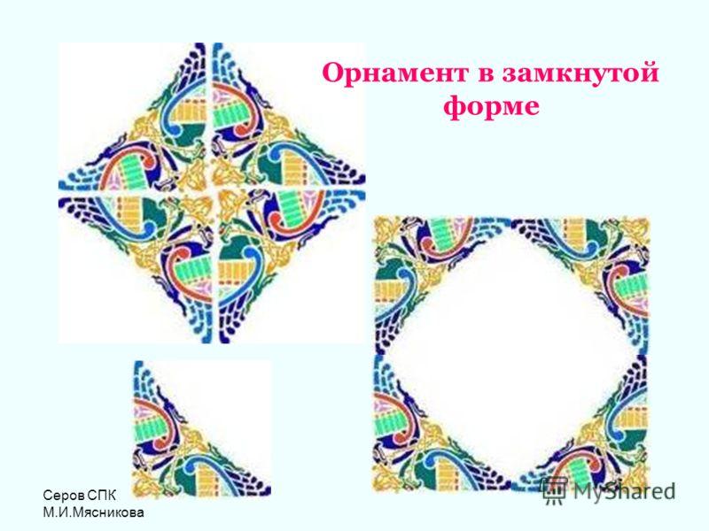 Серов СПК М.И.Мясникова Орнамент в замкнутой форме