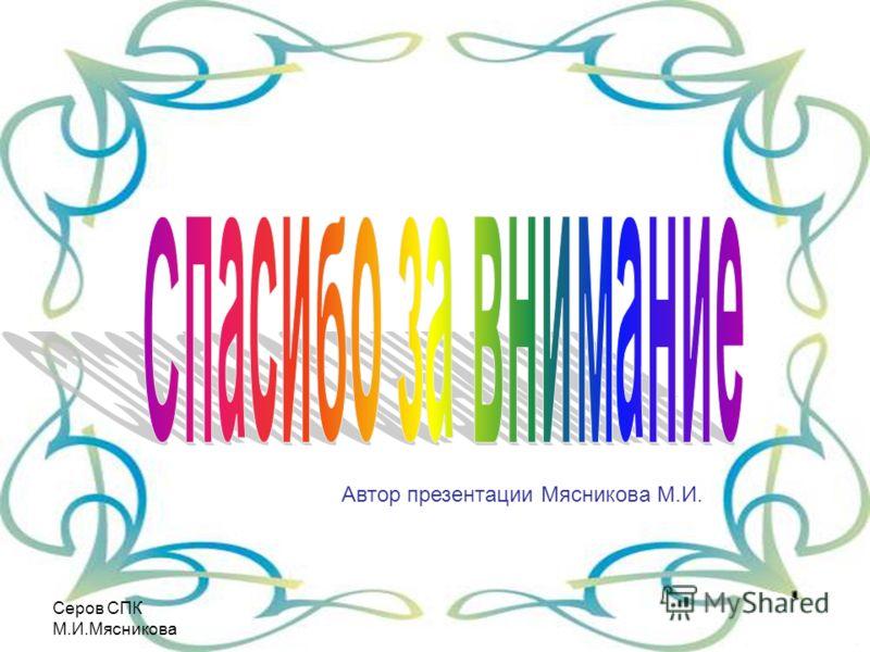 Серов СПК М.И.Мясникова Автор презентации Мясникова М.И.