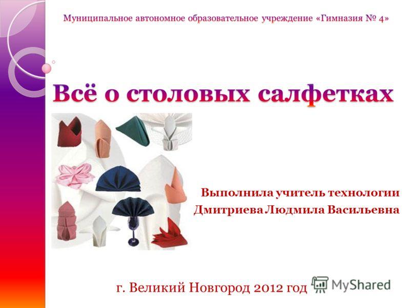 Выполнила учитель технологии Дмитриева Людмила Васильевна г. Великий Новгород 2012 год