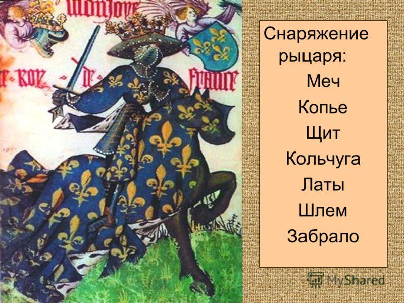 Снаряжение рыцаря: Меч Копье Щит Кольчуга Латы Шлем Забрало