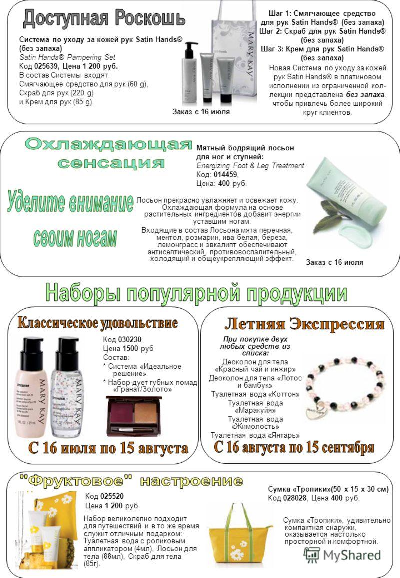 Система по уходу за кожей рук Satin Hands® (без запаха) Satin Hands® Pampering Set Код 025639, Цена 1 200 руб. В состав Cистемы входят: Смягчающее средство для рук (60 g), Скраб для рук (220 g) и Крем для рук (85 g). Новая Система по уходу за кожей р