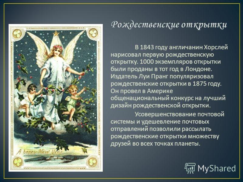 Свет был важной составляющей зимних языческих праздников. С помощью свечей и костров изгоняли силы тьмы и холода. Восковые свечи раздавались римлянам в праздник Сатурналии. В христианстве свечи считаются дополнительным символом значимости Иисуса как
