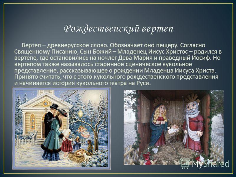 Рождество Христово с древности богато на обычаи. К ним относятся и колядки. Как правило у колядок нет авторов, они часто неграмотны литературно, но великолепны по своему смысловому строю, по искренности и радостной доброте. Как правило колядка, это м