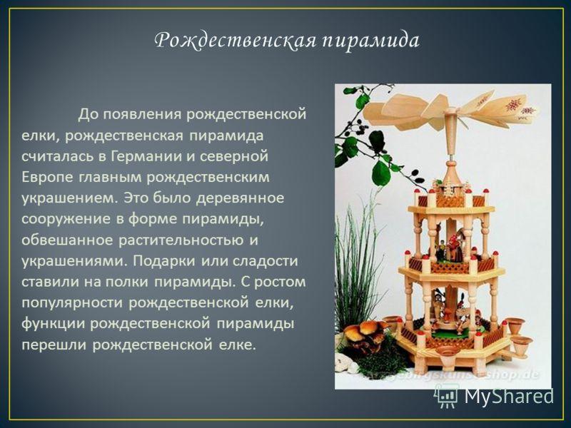 Рождественская елка для птиц - скандинавская традиция. Люди пытаются разделить свою радость в праздник Рождества с другими живыми существами. Непосредственно в Рождество или накануне птицам выносят семена или крошки хлеба. Это примета, что новый год