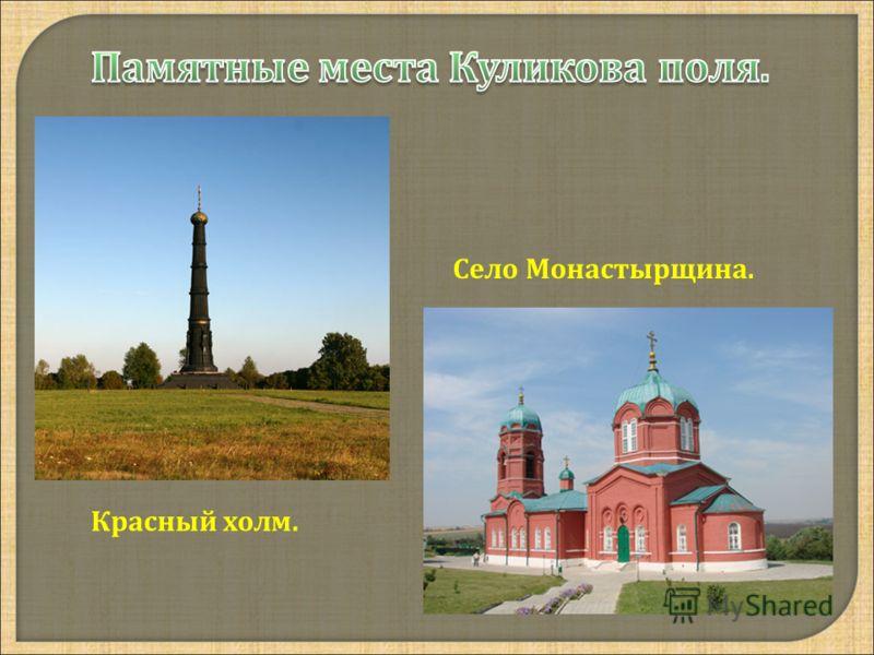 Красный холм. Село Монастырщина.