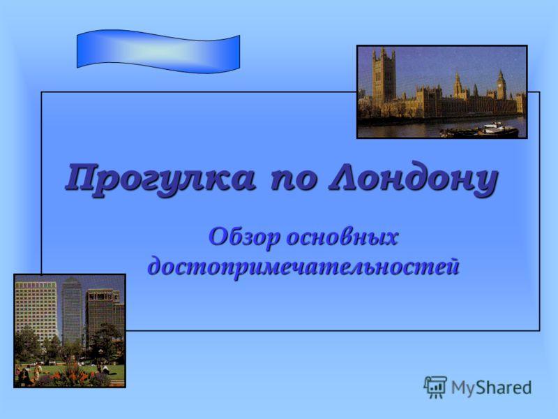 Прогулка по Лондону Обзор основных достопримечательностей