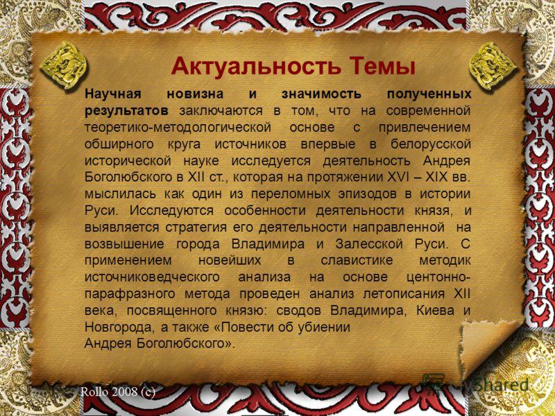 Актуальность Темы Научная новизна и значимость полученных результатов заключаются в том, что на современной теоретико-методологической основе с привлечением обширного круга источников впервые в белорусской исторической науке исследуется деятельность