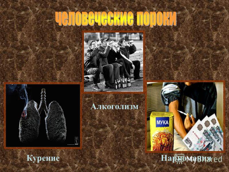 Курение Алкоголизм Наркомания