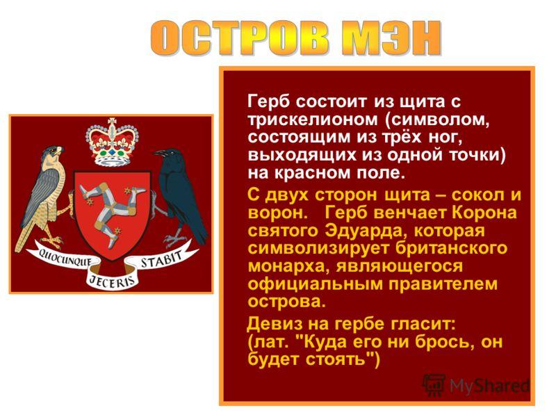 Герб состоит из щита с трискелионом (символом, состоящим из трёх ног, выходящих из одной точки) на красном поле. С двух сторон щита – сокол и ворон. Герб венчает Корона святого Эдуарда, которая символизирует британского монарха, являющегося официальн