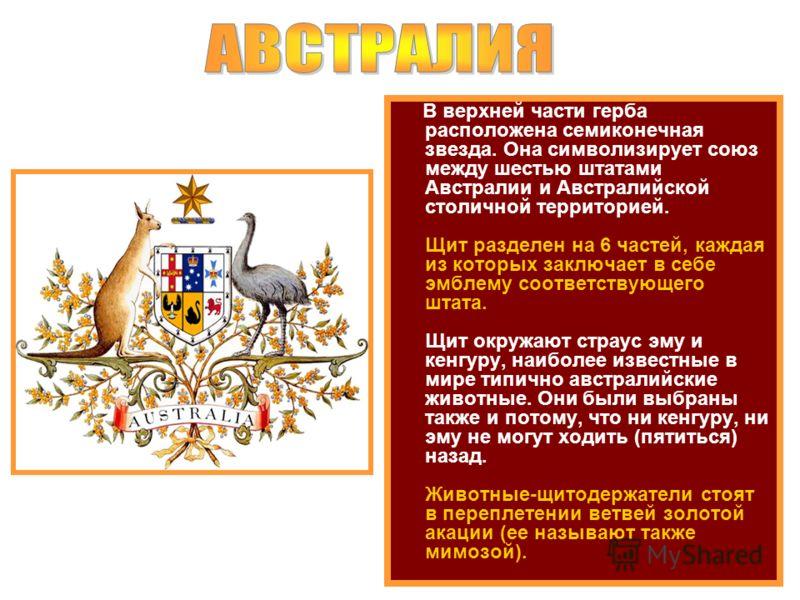 В верхней части герба расположена семиконечная звезда. Она символизирует союз между шестью штатами Австралии и Австралийской столичной территорией. Щит разделен на 6 частей, каждая из которых заключает в себе эмблему соответствующего штата. Щит окруж