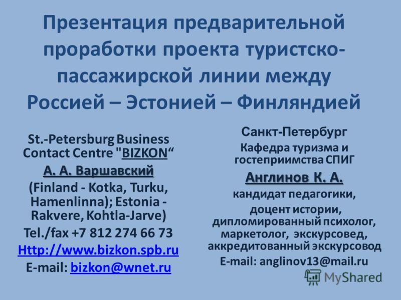 Презентация предварительной проработки проекта туристско- пассажирской линии между Россией – Эстонией – Финляндией St.-Petersburg Business Contact Centre