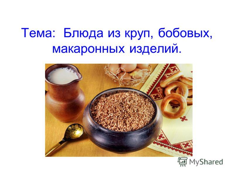 Тема: Блюда из круп, бобовых, макаронных изделий.