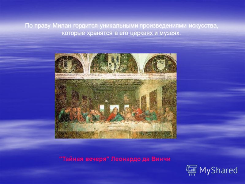 По праву Милан гордится уникальными произведениями искусства, которые хранятся в его церквях и музеях. Тайная вечеря Леонардо да Винчи
