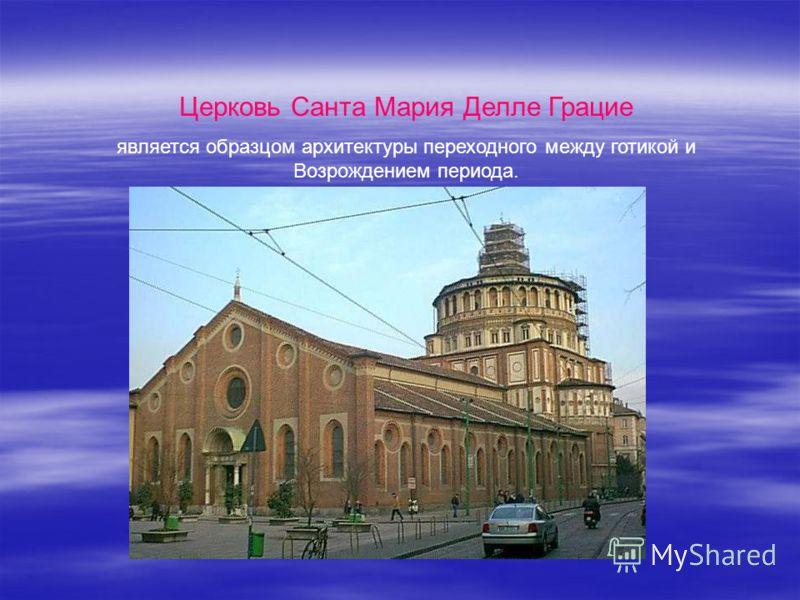 Церковь Санта Мария Делле Грацие является образцом архитектуры переходного между готикой и Возрождением периода.