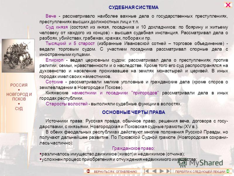 РОССИЯ НОВГОРОД И ПСКОВ УПРАВЛЕНИЕ Тысяцкий - 2-е должностное лицо. В военное время - командовал ополчением, в мирное - ведал торговлей и судом по торговым делам. За службу также получал