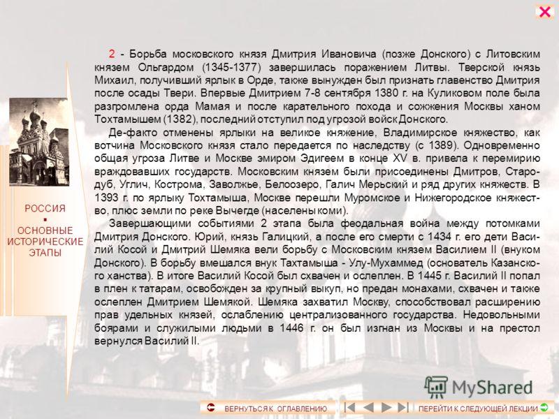 РОССИЯ ОСНОВНЫЕ ИСТОРИЧЕСКИЕ ЭТАПЫ РУССКОЕ (МОСКОВСКОЕ) ГОСУДАРСТВО XV-XVII ВВ. ОБЪЕДИНЕНИЕ РУССКИХ ЗЕМЕЛЬ ВОКРУГ МОСКВЫ Татаро-монгольское нашествие привело к перемещению центра русских княжеств в менее доступные для набегов регионы. В конце XIII-на