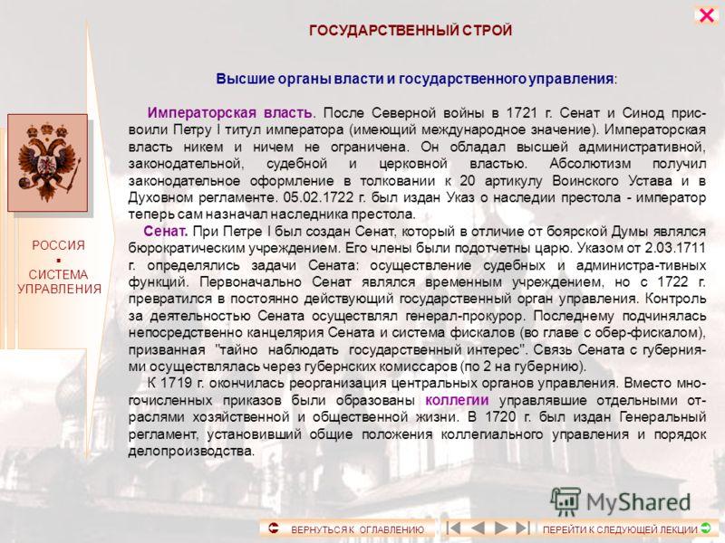 РОССИЯ СОЦИАЛЬНАЯ СТРУКТУРА СОСЛОВИЯ И СОСЛОВНЫЕ КАТЕГОРИИ В РОССИИ КОНЦА XVIII ВЕКА ГОСПОДСТВУЮЩЕЕ СОСЛОВИЕ ПОЛУПРИВИЛЕГИРОВАННЫЕ СОСЛОВИЯ ПОДАТНЫЕ СОСЛОВИЯ ДВОРЯНЕ ДУХОВЕНСТВОКАЗАКИКУПЦЫ ИНОСТРАННЫЕ КОЛОНИСТЫ РАЗНОЧИНЦЫКРЕСТЬЯНЕ ЦЕХОВЫЕ РЕМЕСЛЕННИК